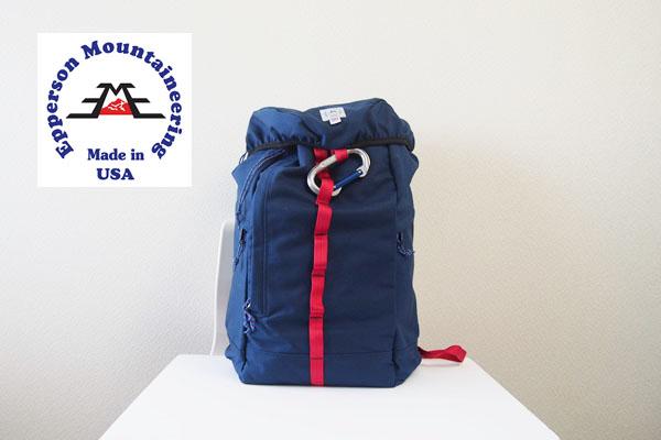エパーソンマウンテニアリング|Epperson Mountaineering|ラージクライムパック|LARGE CLIMB PACK|ネイビーイメージ