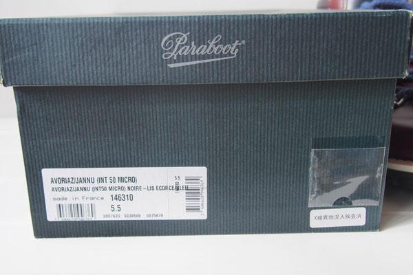 パラブーツ|Paraboot|アヴォリアーズ 146310 AVORIAZ/JANNUイメージ08