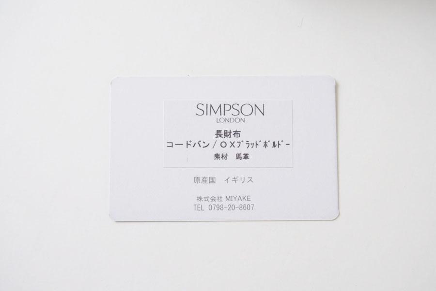 シンプソン ロンドン|SIMPSON LONDON|長財布|コードバン|oxブラッドボルドーイメージ02