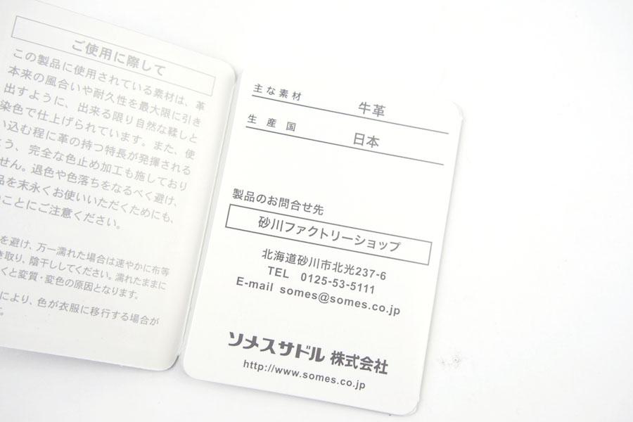 <ソメスサドル>ラウンドジップ長財布イメージ012