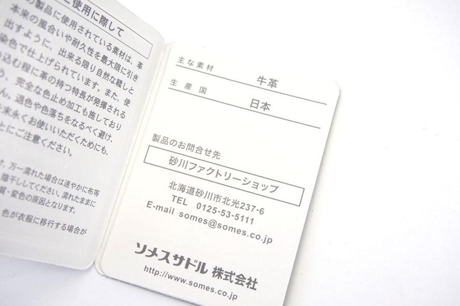 <ソメスサドル>キーケースブラウンイメージ07
