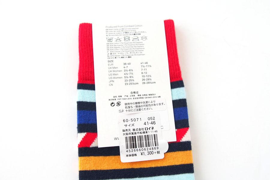 ハッピーソックス|happy socks|クルー丈カジュアルソックス|ボーダー柄|レッド×ブルー×イエロー イメージ05