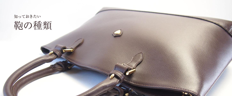 知っておきたい鞄の種類バナーイメージ