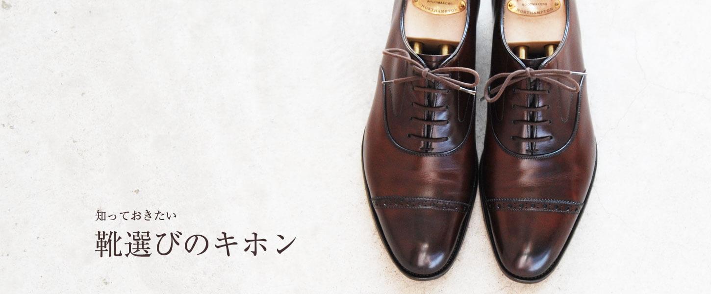 靴選びのキホントップイメージ