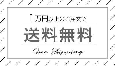 1万円以上のご購入で送料無料バナーイメージ