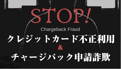 STOPクレジットカード不正利用 チャージバック申請詐欺