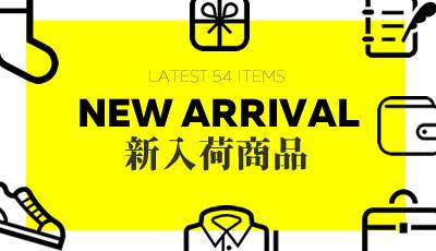 新入荷商品バナーイメージ