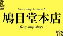 鳩目堂本店バナーイメージ