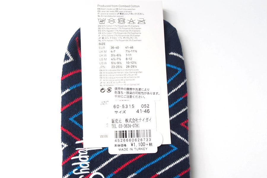 ハッピーソックス|happy socks|ショート丈スニーカーソックス|ライン柄ソックス|ブルー|60-5315イメージ04