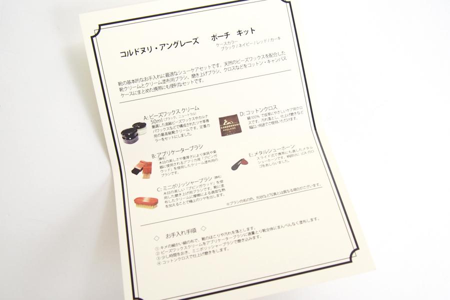 コルドヌリ・アングレース LA CORDONNERIE ANGLAISE 靴磨きセット シューケアポーチセット イメージ02